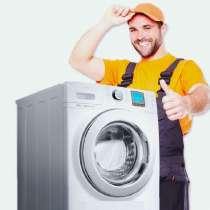 Ремонт стиральных машин в Сочи, в Сочи