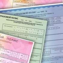 Помощь в страховании, в Ростове-на-Дону