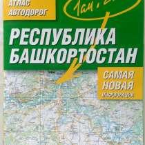 Атлас Республика Башкортостан (Астрель), в Ижевске