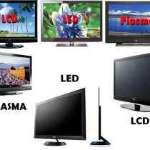 Куплю телевизоры LCD LED Б/У Samsung, LG.(93)5443098, в г.Ташкент