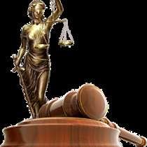 Юридические услуги, в Симферополе