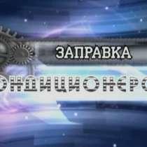 Заправка автокондиционеров .Челябинск (выезд), в Челябинске