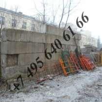 Блоки бетонные ФБС бу, блоки фбс новые с доставкой!, в Москве