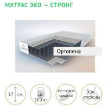 Матрас, в Челябинске