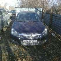 В продаже Opel Astra H, в Екатеринбурге