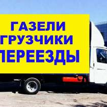 Услуги грузчиков заказать в Нижнем Новгороде, в Нижнем Новгороде