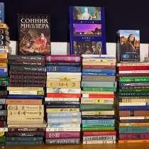 Продам детские и взрослые книги почти даром, в Ярославле