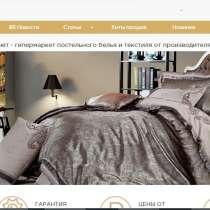 Интернет-магазин постельного белья, в Москве
