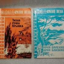 """Библиотечка """"Красной Звезды"""" №8(380) 1977г и №1(409) 1980г, в Москве"""
