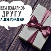 Интернет-магазин прикольных подарков и товаров, в г.Maple