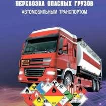 Обучение ДОПОГ, в Кемерове