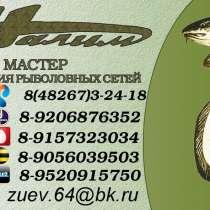 Рыболовные сети для профессионалов, в Москве