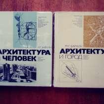 М. Г. Бархин. Архитектура и город. Архитектура и человек, в Ижевске