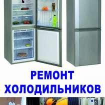 Ремонт холодильников Уфа на дому, в Уфе