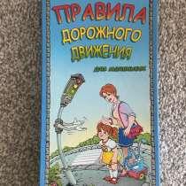 Правила дорожного движения для маленьких Настольная игра, в Воронеже