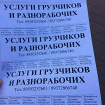 Услуги разнорабочих, в Казани