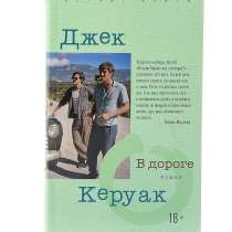 Книга Джек Керуак «В дороге», в Москве