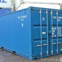 Контейнера 3,5,20,40 тонн, в Красноярске