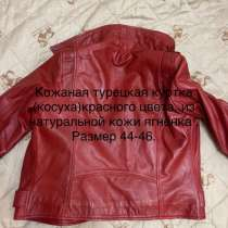 Куртка кожаная (косуха), в Орехово-Зуево