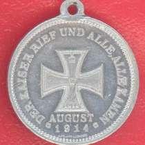 Германия 2 рейх Пруссия медаль жетон Император позвал №2 мал, в Орле