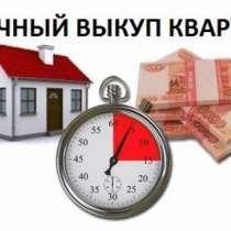 Срочный выкуп квартиры за 5 дней, в Перми