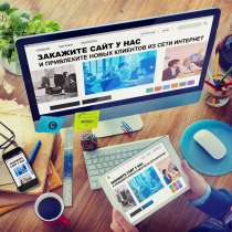 Разработка сайтов (лэндинги, сайты-визитки, магазины и т.д.), в г.Бишкек
