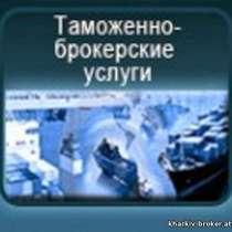 Таможенный брокер, таможенное оформление Харьков, Купянск, в г.Харьков