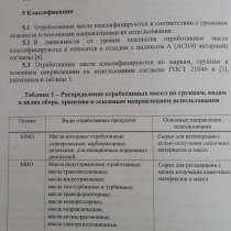 Отработанные масла, в г.Павлодар