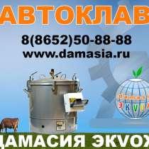 Автоклав для консервирования в полтаве, в Ставрополе