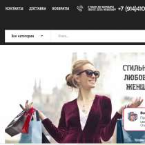 Интернет-магазин. Продажа, в Москве