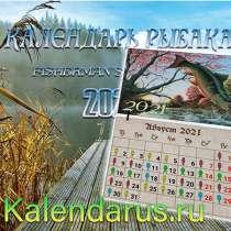 Календарь рыбака 2021, в Москве