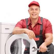 Ремонт стиральных машин в Новосибирске, в Новосибирске