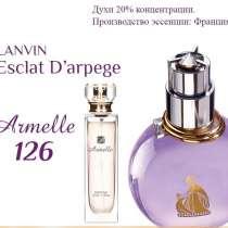 Духи от Armelle, в Москве