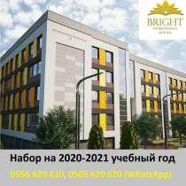 Bright International School. Международная школа-билингуал, в г.Бишкек