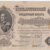 50 рублей 1899 год Шипов-Богатырев АМ 253445, в Перми