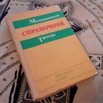 Медицинский справочник тренера.1976г, в г.Костанай