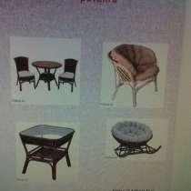 Мебель из натурального ротанга, в г.Минск