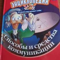 Энциклопедия Открой мир вокруг себя, в г.Донецк