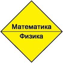 Все разделы высшей математики и общей, теоретической и матем, в г.Минск
