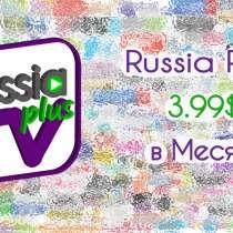 Russia Plus TV - Умное ТВ по разумным ценам!, в г.Albany Creek