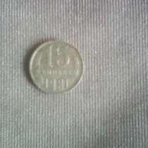 Монета 15 копеек 1981 год!, в Гулькевичах