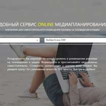 Размещение рекламы на телевидении и радио в регионах России, в Москве