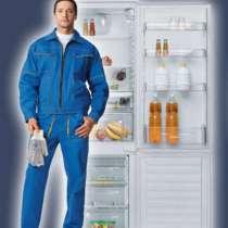 Ремонт холодильников бытовых и торговых на дому, в Красноярске