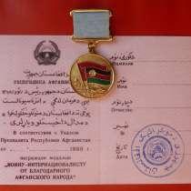 Афганистан СССР медаль От благодарного афганского народа док, в Орле