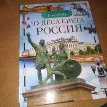 Энциклопедия, в Сыктывкаре