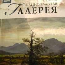 Великие музеи мира, в Калининграде