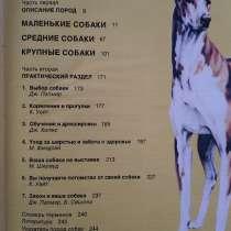 """Продам книгу """"Ваша собака"""", в г.Усть-Каменогорск"""