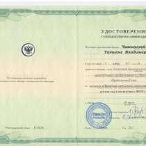 Курсы повышения квалификации для аттестации педагогов, в Москве