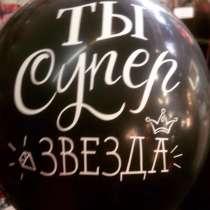 Воздушные шары, оформление и фигуры. Товары для праздника, в Иркутске