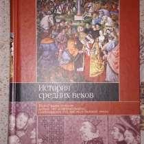 История средних веков, в Новосибирске